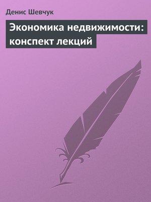 cover image of Экономика недвижимости