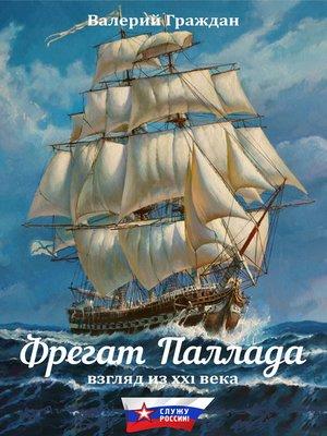 cover image of Фрегат «Паллада». Взгляд из XXI века