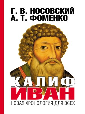 cover image of Калиф Иван