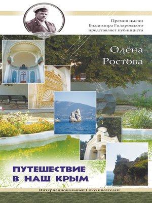 cover image of Путешествие в наш Крым!