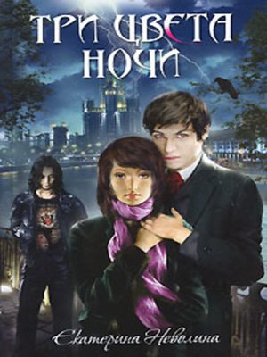cover image of Три цвета ночи