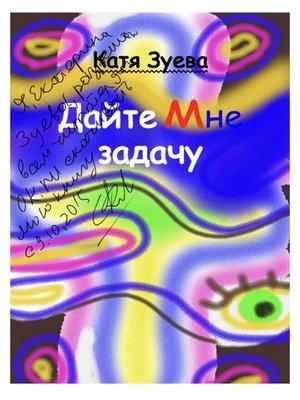 cover image of Дайте мне задачу-6