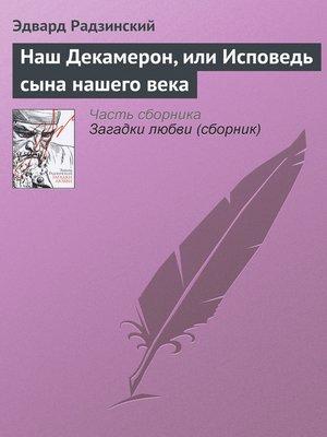 cover image of Наш Декамерон, или Исповедь сына нашего века