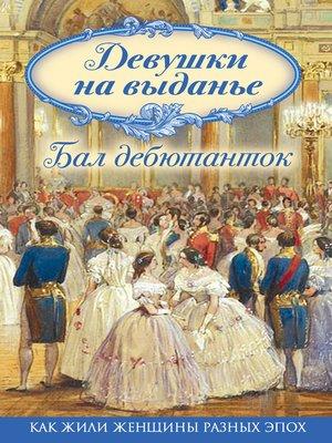 cover image of Девушки на выданье. Бал дебютанток