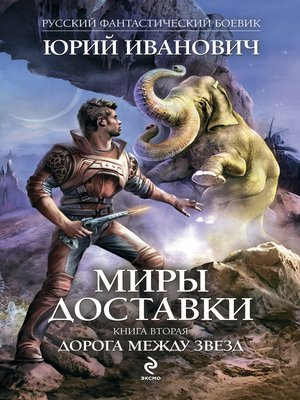 cover image of Дорога между звезд