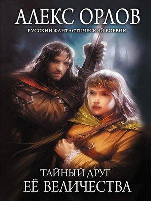 cover image of Тайный друг ее величества