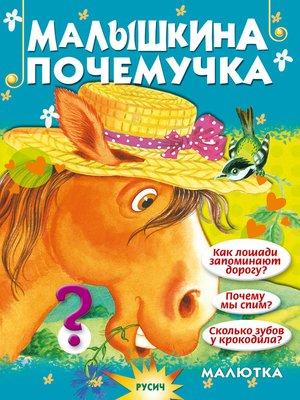 cover image of Малышкина почемучка