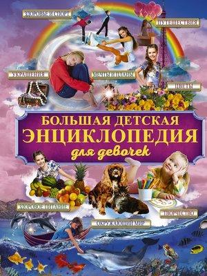 cover image of Большая детская энциклопедия для девочек