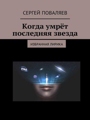 cover image of Когда умрёт последняя звезда. Избранная лирика