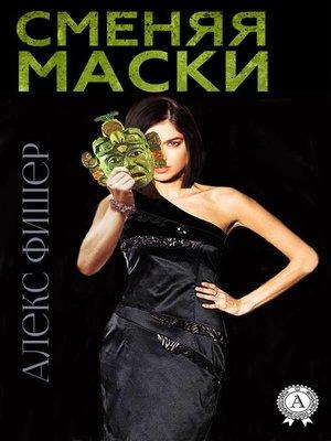 cover image of Сменяя маски
