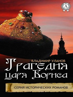 cover image of Трагедия царя Бориса