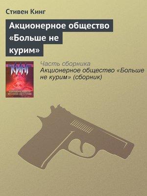 cover image of Акционерное общество «Больше не курим»