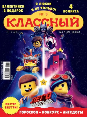 cover image of Классный журнал №03/2019