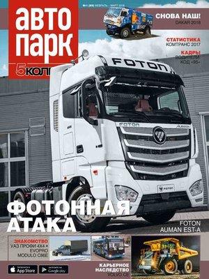 cover image of Автопарк – 5 Колесо 01-2018