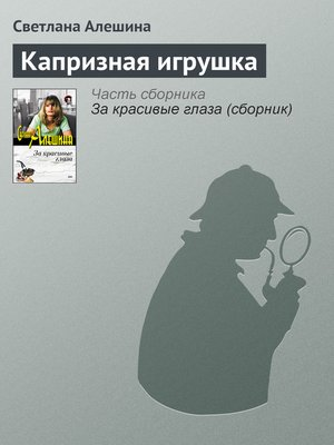 cover image of Капризная игрушка