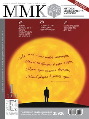 cover image of Методы менеджмента качества № 1 2010