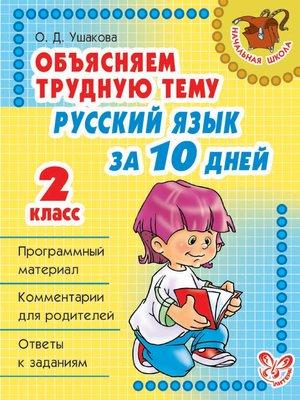 cover image of Объясняем трудную тему. Русский язык за 10 дней. 2 класс