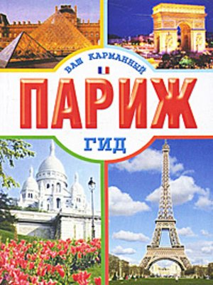 cover image of Париж