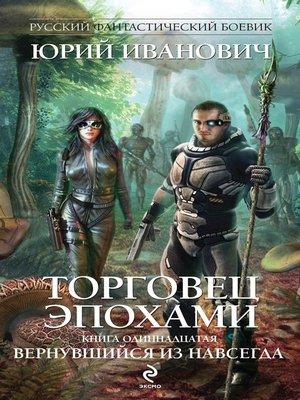 cover image of Вернувшийся из навсегда