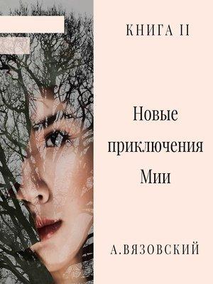 cover image of Новые приключения Мии