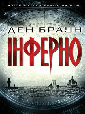 cover image of Інферно