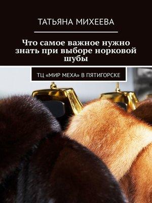 cover image of Что самое важное нужно знать при выборе норковой шубы. ТЦ «Мир Меха» вПятигорске