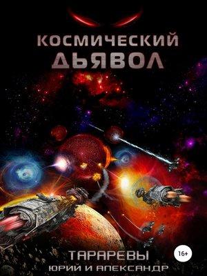cover image of Космический дьявол