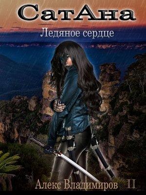 cover image of СатАна. Ледяное сердце. Том 2