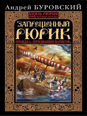 cover image of Запрещенный Рюрик. Правда о «призвании варягов»