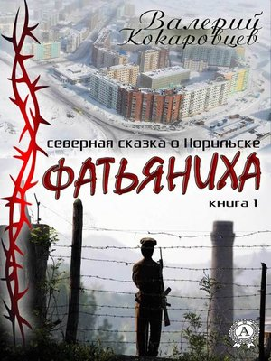 cover image of Фатьяниха