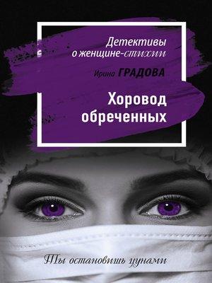 cover image of Хоровод обреченных