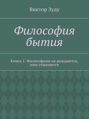 cover image of Философия бытия. Книга 1. Философами не рождаются, ими становятся