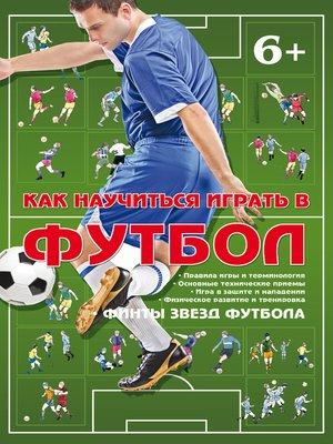 cover image of Как научиться играть в футбол