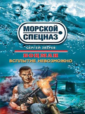 cover image of Всплытие невозможно