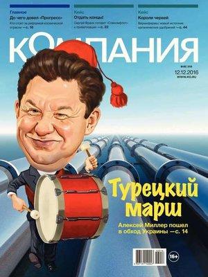 cover image of Компания 46-2016
