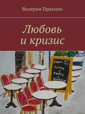 cover image of Любовь и кризис