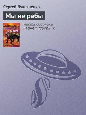 cover image of Мы не рабы