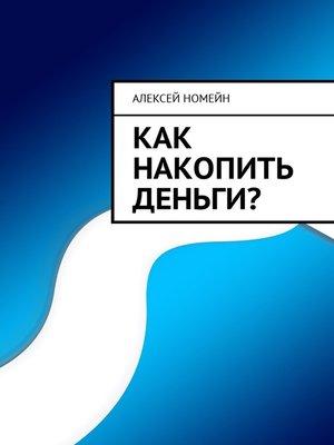 cover image of Как накопить деньги?