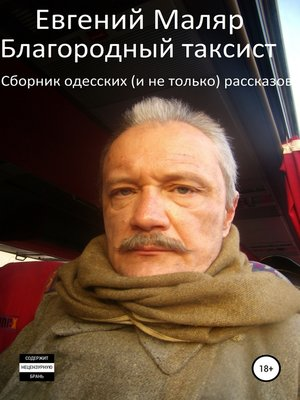 cover image of Благородный таксист. Сборник одесских (и не только) рассказов