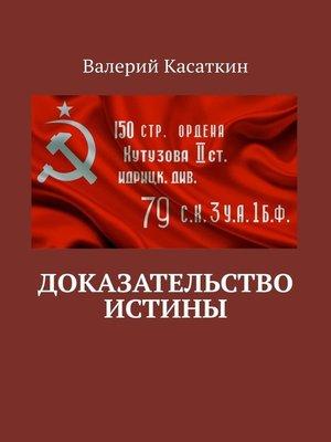 cover image of Доказательство истины