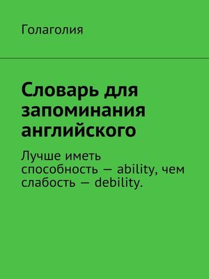 cover image of Словарь для запоминания английского. Лучше иметь способность– ability, чем слабость– debility.