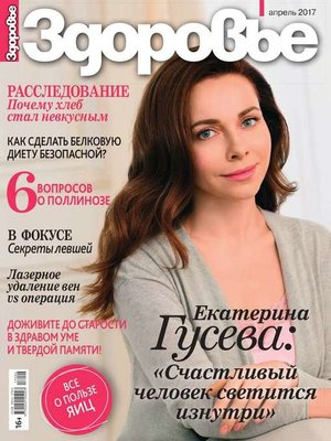 cover image of Здоровье 04-2017
