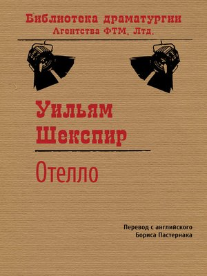 cover image of Отелло