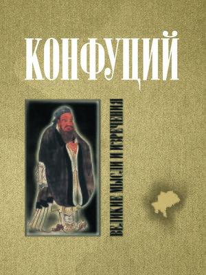 cover image of Конфуций. Великие мысли и изречения