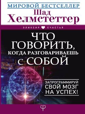 cover image of Что говорить, когда разговариваешь с собой. Запрограммируй свой мозг на успех!