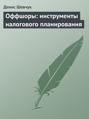 cover image of Оффшоры