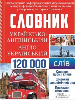 cover image of Українсько-англійський, англо-український словник. 120 000 слів