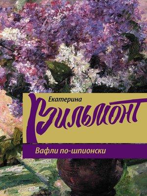 cover image of Вафли по-шпионски