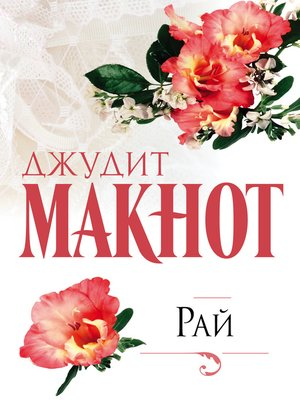 cover image of Рай
