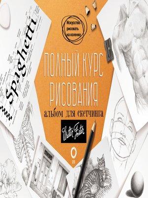cover image of Полный курс рисования. Альбом для скетчинга